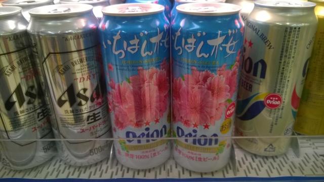 Sakura-øl